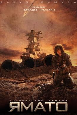Постер фильма 2199: Космическая одиссея (2010)