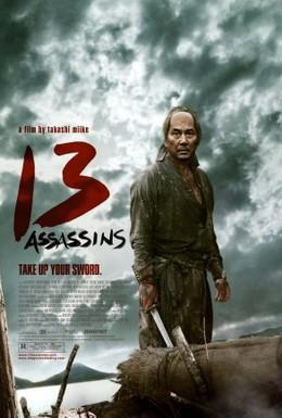 Постер фильма 13 убийц (2010)