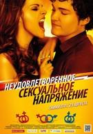 Неудовлетворенное сексуальное напряжение (2010)