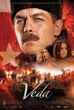 Постер фильма Прощание (2010)