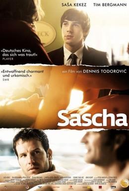 Постер фильма Саша (2010)