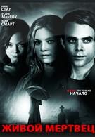 Живой мертвец (2010)