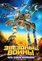Звездные воины: Путь сквозь Вселенную (2010)