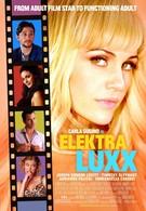 Электра Luxx (2010)
