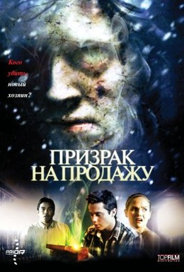 Постер фильма Призрак на продажу (2010)