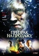 Призрак на продажу (2010)
