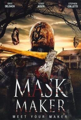 Постер фильма Маскарад (2011)