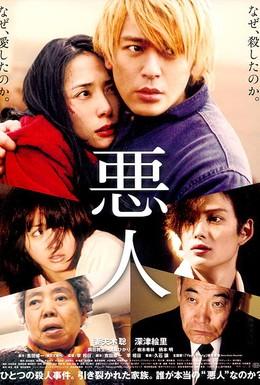 Постер фильма Злодей (2010)