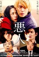 Злодей (2010)
