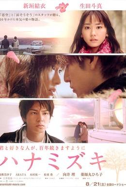 Постер фильма Цветущий кизил (2010)