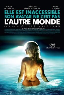Постер фильма Черные небеса (2010)