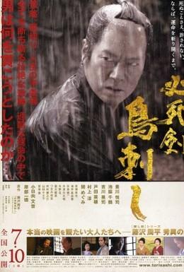 Постер фильма Меч отчаяния (2010)