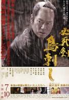 Меч отчаяния (2010)