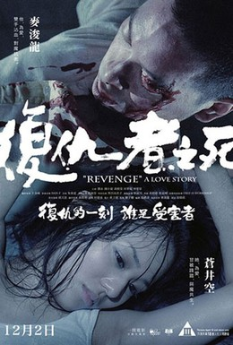 Постер фильма Месть: История любви (2010)