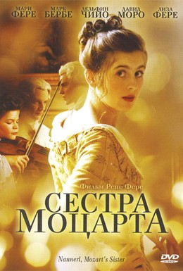 Постер фильма Сестра Моцарта (2010)