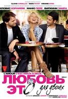 Любовь – это для двоих (2010)