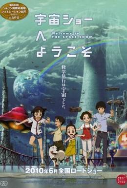 Постер фильма Добро пожаловать на космическое шоу (2010)