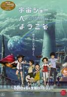 Добро пожаловать на космическое шоу (2010)