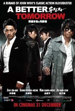 Постер фильма Светлое будущее (2010)