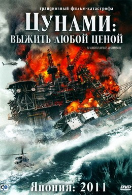 Постер фильма Цунами: Выжить любой ценой (2010)