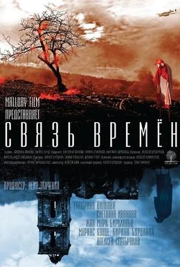 Постер фильма Связь времен (2010)