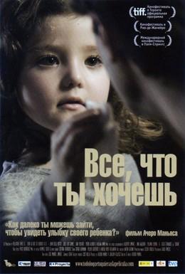 Постер фильма Все, что ты хочешь (2010)