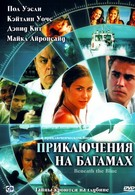 Приключения на Багамах (2010)