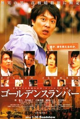 Постер фильма Золотой сон (2010)