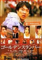 Золотой сон (2010)