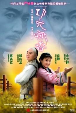 Постер фильма Кунг-фу Вин Чунь (2010)