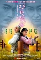 Кунг-фу Вин Чунь (2010)
