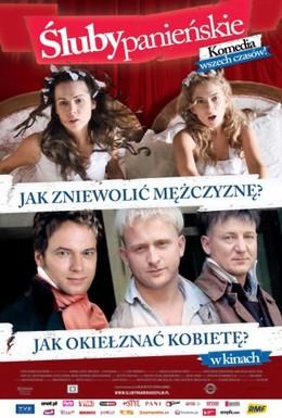 Постер фильма Девичьи обещанья (2010)