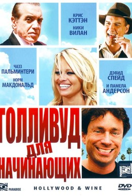 Постер фильма Голливуд для начинающих (2011)
