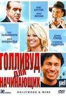 Голливуд для начинающих (2011)