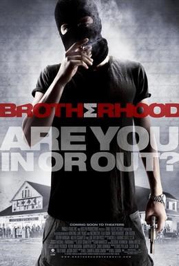 Постер фильма Братство (2010)