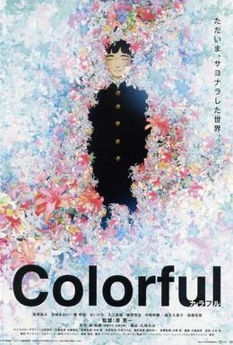 Постер фильма Многоцветье (2010)