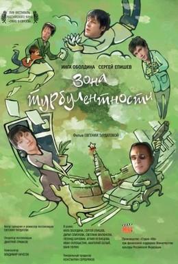 Постер фильма Зона турбулентности (2010)