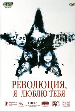 Постер фильма Революция, я люблю тебя! (2010)