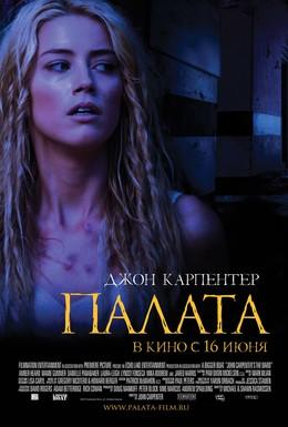 Постер фильма Палата (2010)