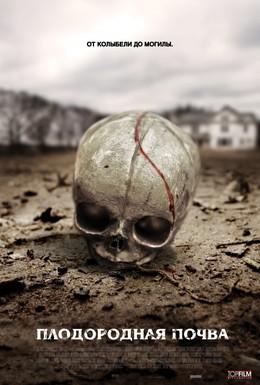 Постер фильма Плодородная почва (2011)