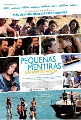 Постер фильма Маленькие секреты (2010)