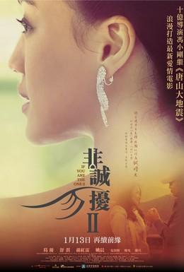 Постер фильма Если ты единственная 2 (2010)