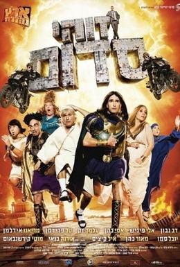 Постер фильма Такой вот Содом (2010)