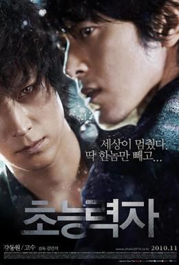 Постер фильма Кукловод (2010)