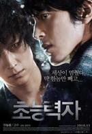 Кукловод (2010)