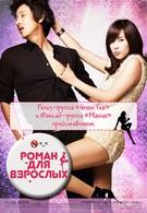Любовь по комиксам (2010)