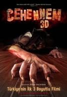 Инферно 3D (2010)
