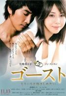 Призрак (2010)