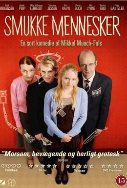 Постер фильма Красивые люди (2010)