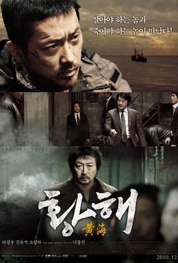 Постер фильма Желтое море (2010)
